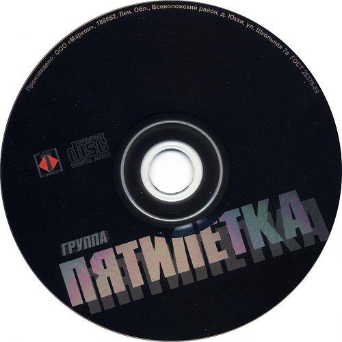 Пятилетка - Первый альбом (2004)
