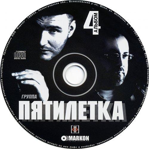 Пятилетка - 4 альбом (2006)