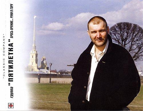 Пятилетка - Брось оружие... руки в гору (2005)
