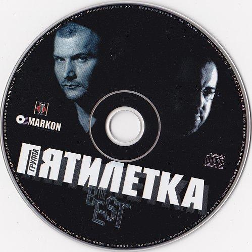 Пятилетка - The BEST (2006)
