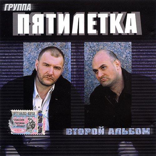 Пятилетка - Второй альбом (2004)