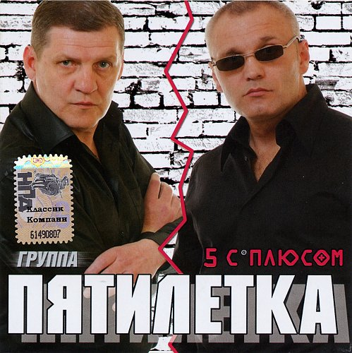 Пятилетка - 5 с плюсом (2008)
