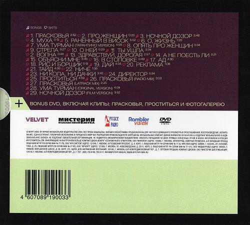 Uma2rmaH - В городе N (2004)