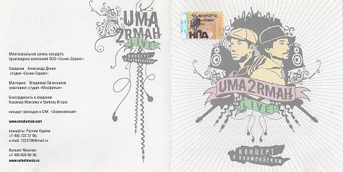 Uma2rmaH - Live Концерт в Олимпийском (2007)