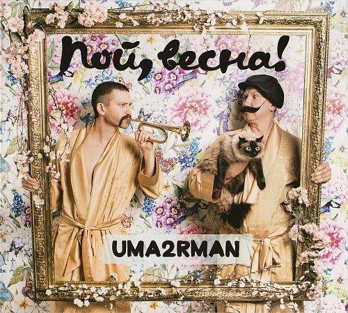 Uma2rmaH - Пой, весна! (2016)