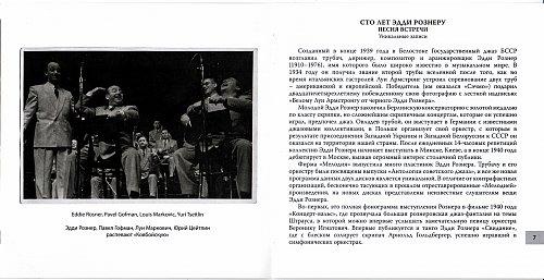 Рознер Эдди - Сто лет Эдди Рознеру. Уникальные записи (2010)
