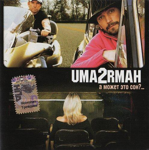 Uma2rmaH - А может это сон (2005)