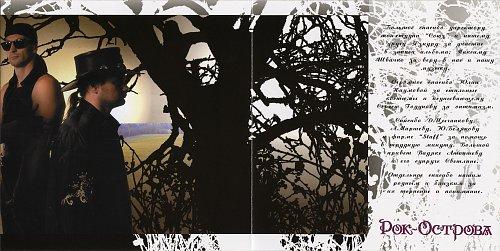 Рок-Острова - Взлети же к небу (1997)