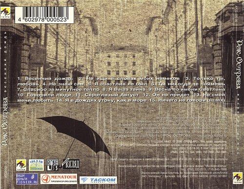 Рок-Острова - Весенний дождь (2000)