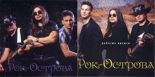 Рок-Острова - Радость времён (2004)