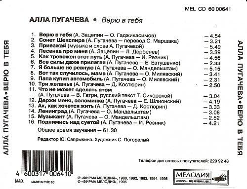 Пугачёва Алла - Верю в тебя (1995)