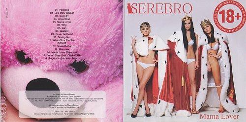 Серебро (Serebro) - Mama Lover - 2012