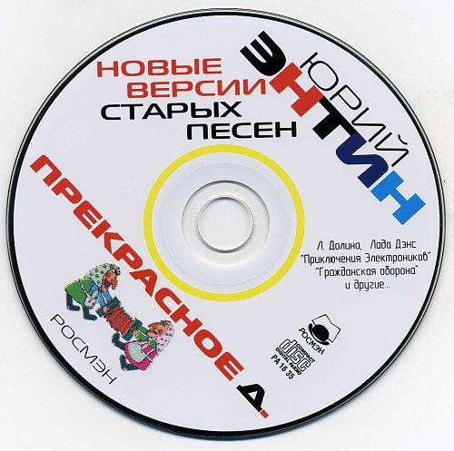Энтин Юрий - Прекрасное д. (2003)