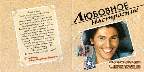Цветаев Владимир - Любовное настроение (2004)