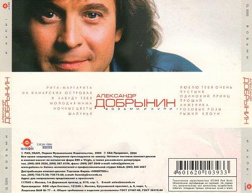 Добрынин Александр - Возьми и купи! (2004)