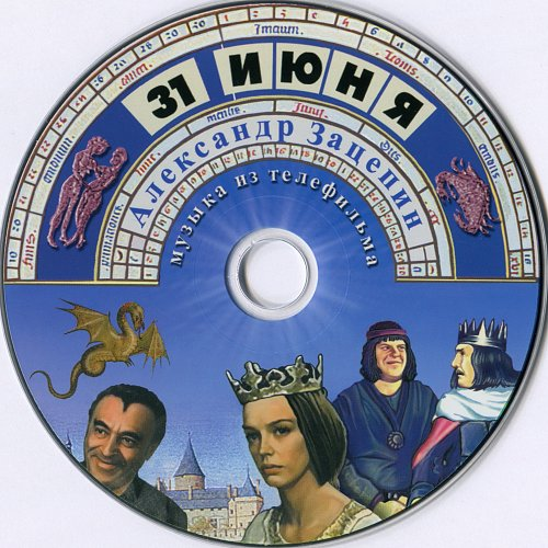 Зацепин Александр - 31 июня (2003)