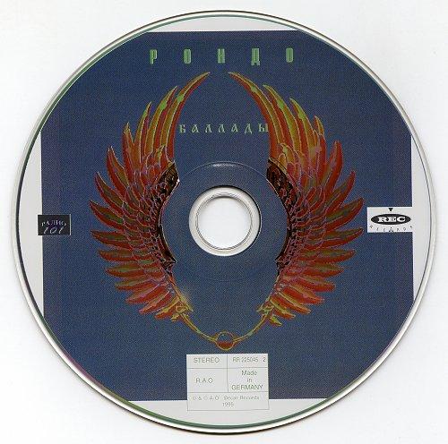 Рондо - Баллады (1995)