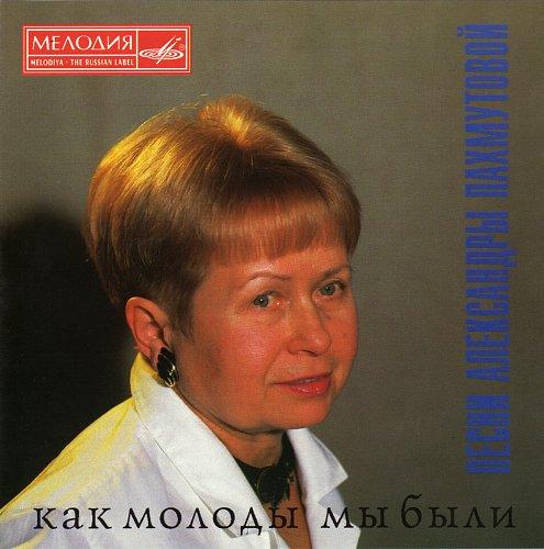 Пахмутова Александра - Как молоды мы были (2007)