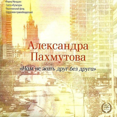 Пахмутова Александра - Нам не жить друг без друга (2014)