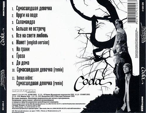 Рондо - Coda - 2003