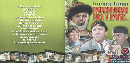 Зацепин Александр - Бриллиантовая Рука И Другие (2002)