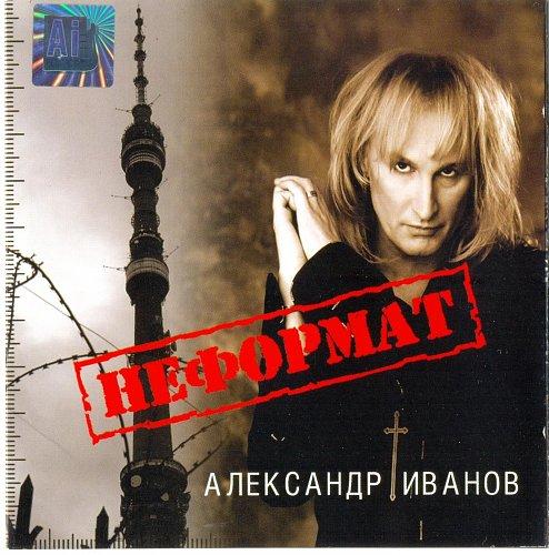 Иванов Александр - Неформат (2008)