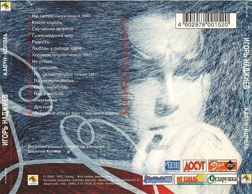 Наджиев Игорь - Клоун-король (2000)