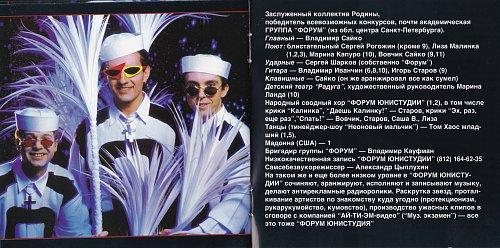 Форум - Очи Чёрные (1994)