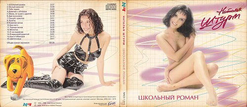 Штурм Наталья - Школьный роман 1996