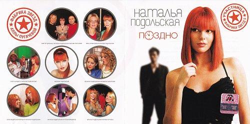 Подольская Наталья - Поздно (2004)