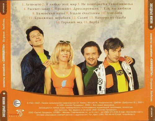 Самоцветы - Первая любовь (2003)