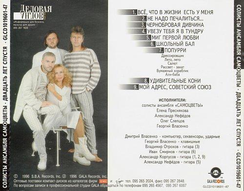 Самоцветы - Двадцать лет спустя (1996)