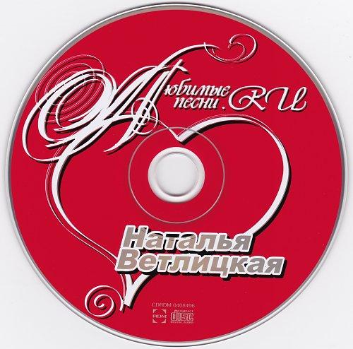 Ветлицкая Наталья - Любимые Песни.RU (2004)