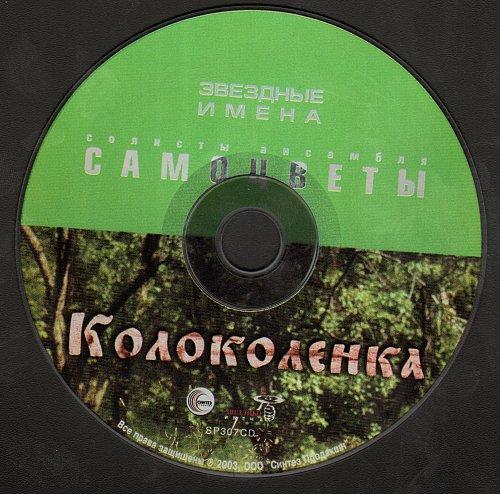 Самоцветы - Колоколенка (2003)