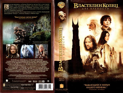 The Lord of the Rings: The Two Towers / Властелин колец: Две крепости (2002)