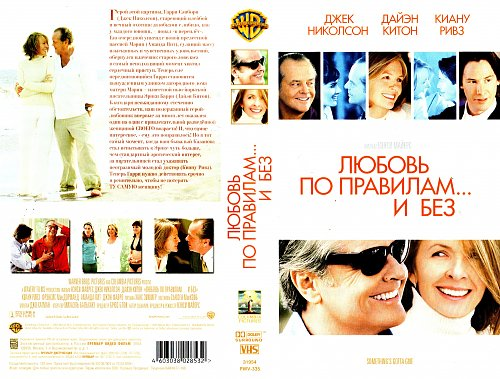 Something's Gotta Give / Любовь по правилам и без (2003)