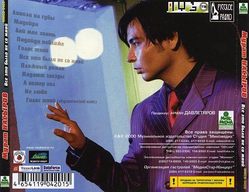 Насыров Мурат - Всё это было не со мной (2000)