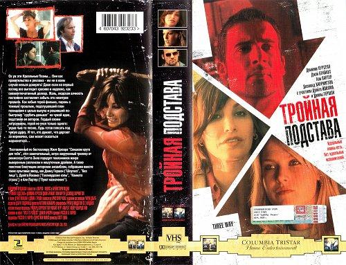 Three Way / Тройная подстава (2004)