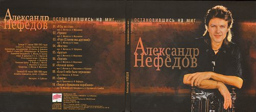 Нефёдов Александр - Остановившись на миг (2007)