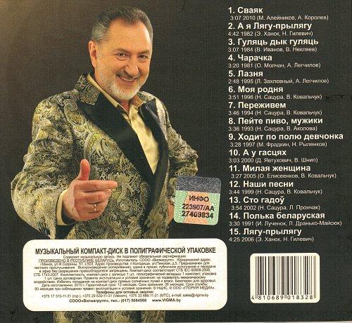 Ярмоленко Анатолий - Сваяк (2011)