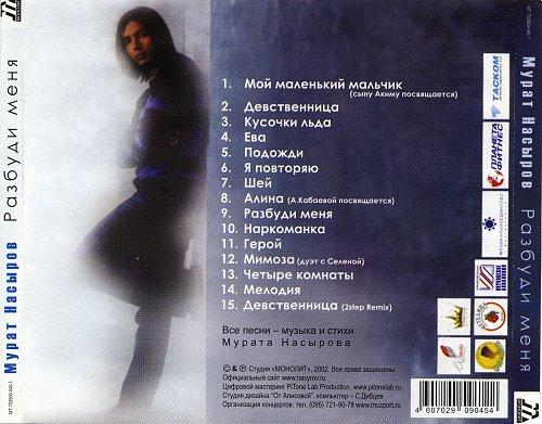 Насыров Мурат - Разбуди меня (2002)