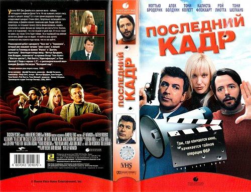 The Last Shot / Последний кадр (2004)
