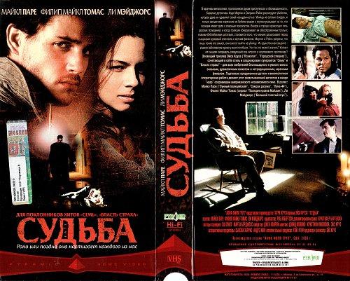 Fate / Судьба (2003)