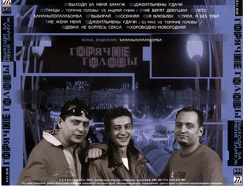 Горячие Головы - Выходи за меня замуж (2003)