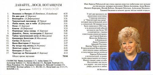 Рубальская Лариса - Давайте, Люся, потанцуем (1994)