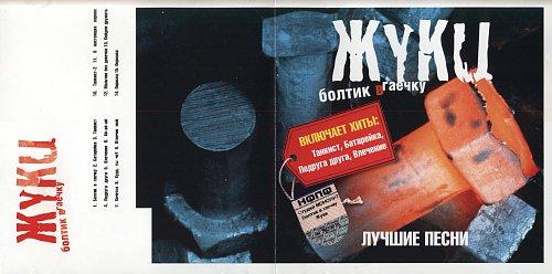 Жуки - Болтик в гаечку (Лучшие песни) - 2004