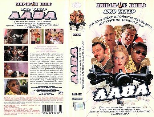 Lava / Лава (2001)