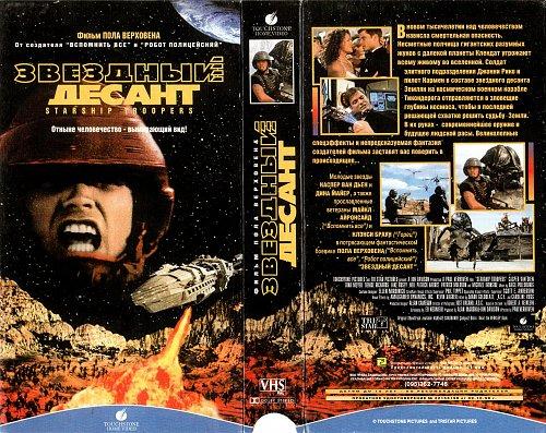 Starship Troopers / Звёздный десант (1997)