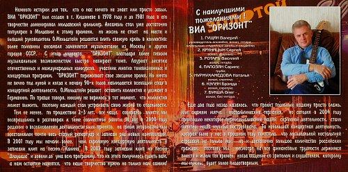 Оризонт - А любовь жива. 20 лет спустя (2004)