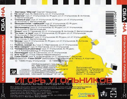 Угольников Игорь - ОБА-НА! (1996)